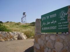 מצפור הר ברקן. צילום:דר אבישי טייכר. מתוך אתר פיקיוויקי