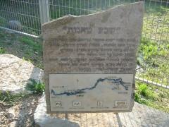 """שלט """"שבע טחנות"""" בפארק יהושע"""
