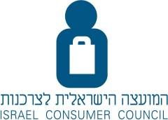 המועצה לצרכנות