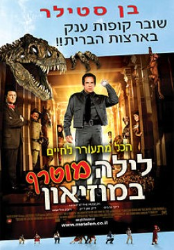 Night_at_the_Museum_Poster_Israel