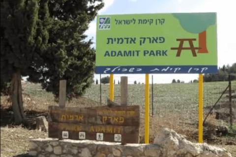 פארק אדמית