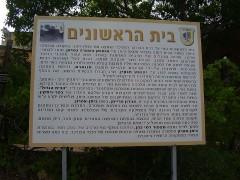 PikiWiki_Israel_13601_Rishonim_house_in_Bitan_Aharon (Custom)