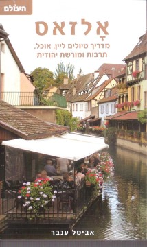 הספר אלזאס - מדריך טיולים ליין, אוכל, תרבות ומורשת יהודית
