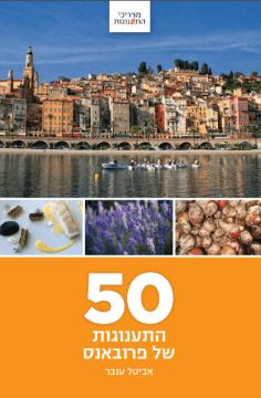 הספר 50 התענוגות של פרובאנס