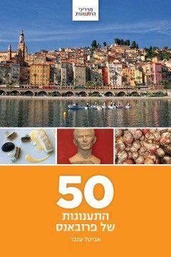 """על """"50 התענוגות של פרובאנס"""", מאת אביטל ענבר"""