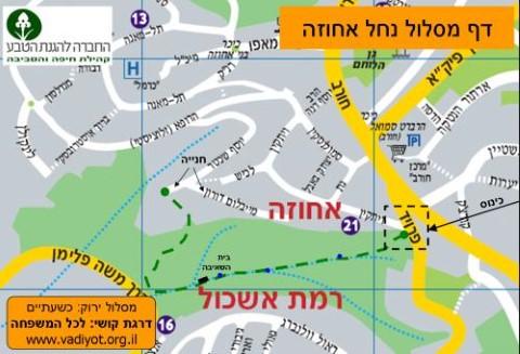 טיול בנחל אחוזה, חיפה
