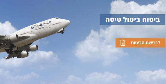 Trip Guaranty - ביטוח ביטול טיסה מבית הפניקס